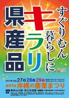 2017.10.27沖縄の産業まつり.jpg