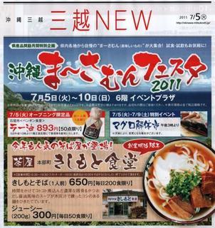 沖縄まーさむんフェスタ2011.jpg