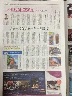 2015.11.26琉球新報レキオ.JPG