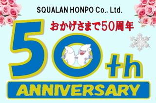 50周年記念.jpg