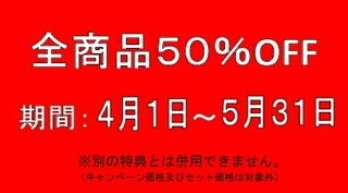 全品50%OFF.jpg