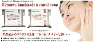 石鹸SNS用.jpg